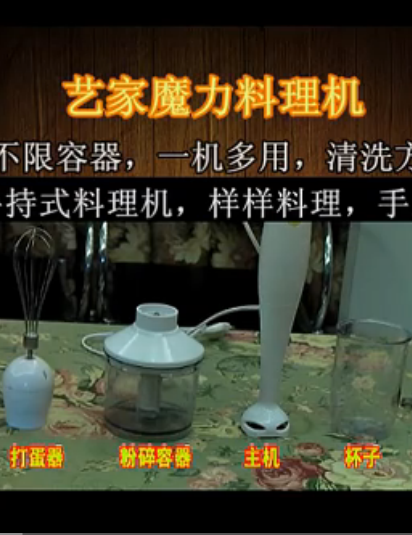 淘宝产品拍摄 艺家料理机产品介绍